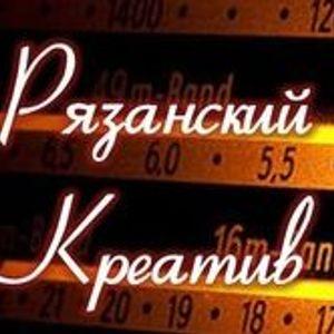 Рязанский креатив – Кирилл Устинов и Ловец Сов