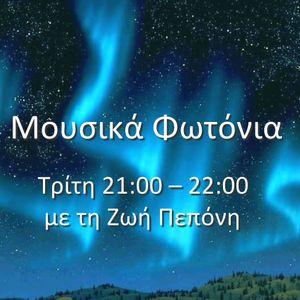 Mousika Fotonia (20-12-2016) Christmas indie songs