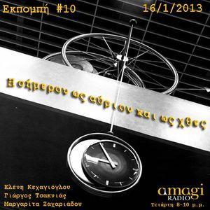 Show #10 2013 01 16