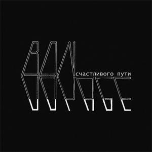 BON VOYAGE, Un Problème de Classe Mix (for lemusicassette.com)