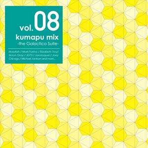 kumapu mix vol.08 -the Galactica Suite-
