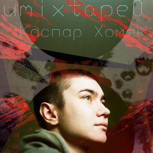 JUMIXTAPE012 by Каспар Хомяк
