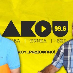 Γ. Μπάτζιος και Ασ. Δημόπουλος στις  «Πρωινές σημειώσεις»