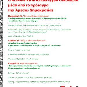 21/4/2012: Δομές κοινωνικής οικονομίας : συζήτηση