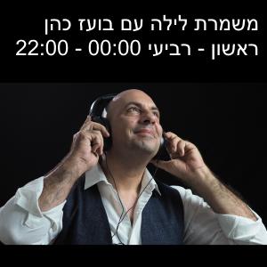 בועז כהן - רביעי עברי במשמרת לילה - תוכנית מלאה #648 ב 6.1.2021 - באקו 99 אף.אם