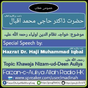 Urs-e-Khawaja Nizam-ud-Deen رحمتہ اللہ علیہ