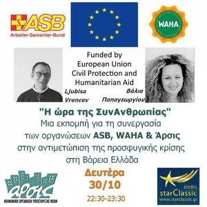 Οι ανθρωπιστικές οργανώσεις ASB, WAHA και ΑΡΣΙΣ υπό την αιγίδα της ECHO στην Ώρα της ΣυνΑνθρωπίας