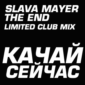 Slava Mayer - The End (Limited Club Mix)
