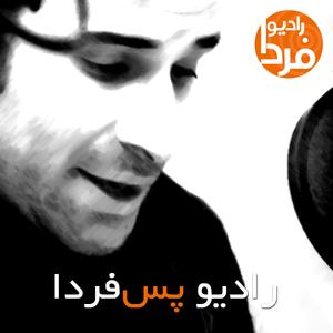 رادیو پسفردا: قسمت سوم - اردیبهشت ۲۸, ۱۳۹۵