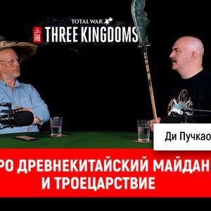 Кли Жукао про древнекитайский майдан и Троецарствие
