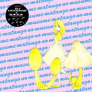 DJ UCHIAGE / マタンゴのむすめ 〜おかわり〜