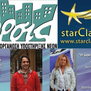 "O υπεύθυνος της ΑΡΣΙΣ στην Αλβανία, Zini Kore στην εκπομπή 'Η ώρα της άρσις"" του StarClassic Radio"