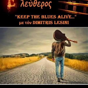 ''KEEP THE BLUES ALIVE'' 15η εκπομπή 20/12/2016