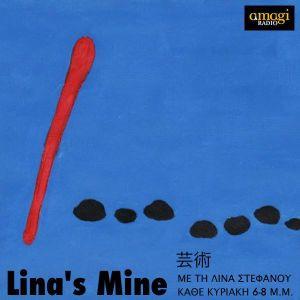 Η Έρση Σωτηροπούλου στο Lina's mine 24.02.2013