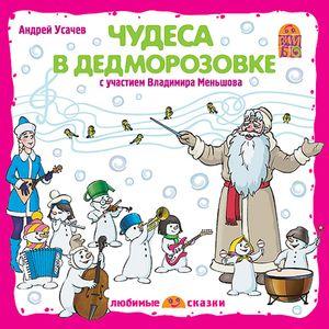 """Усачев Андрей - """"Чудеса в Дедморозовке"""""""