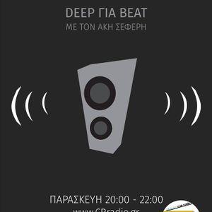 Deep για Beat - 03/06/2016