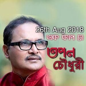 Ek Cup Cha 26th August 2018 'ফিরে এলাম' তপন চৌধুরীর সাথে।