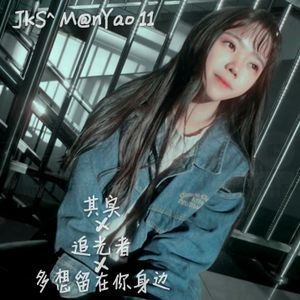 JkS^ M@nYao11 [其实 追光者 多想留在你身边]