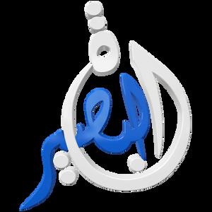 أنصار السنة من بداية سلفية الى خلايا إرهابية اللقاء التاسع الدكتور الرضواني 25 مارس 2016