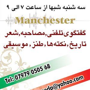 persianseda Radio in Manchester - Tuesady 6 September 2011