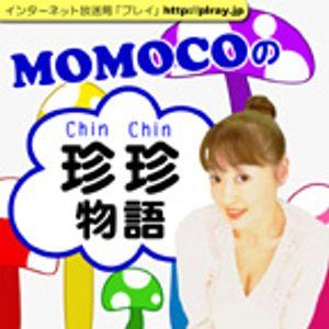 第4回「浦島太郎・・・?」MOMOCOの珍珍物語