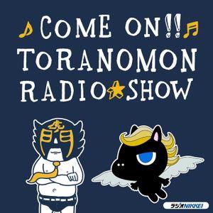 COME ON!! TORANOMON RADIO SHOW 第80回オンデマンド(2015.10.12放送分)