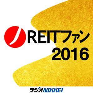 【11】積水ハウス・リート投資法人(3309)IRセミナー|J-REITファン2017.1.28