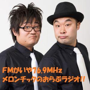 メロンチックのおらぶラジオ!!第44回