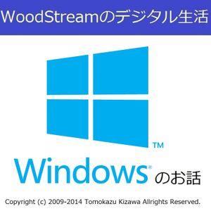 第393回 Windows 10 Fall Creators Updateで廃止・非推奨となる機能/カスペルスキーの無料版 (2017/7/30配信)