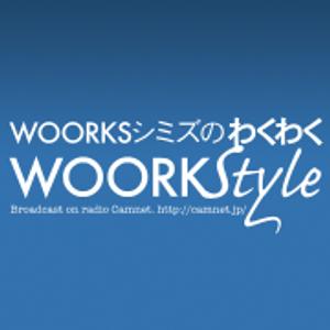 【第63回】わくわくWOORKstyle