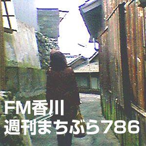 2006年10月23日~26日放送・坂出市 岩黒島