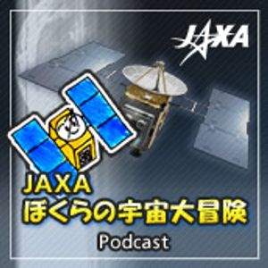 JAXAぼくらの宇宙大冒険 第4章「はやぶさ君、最大の試練」