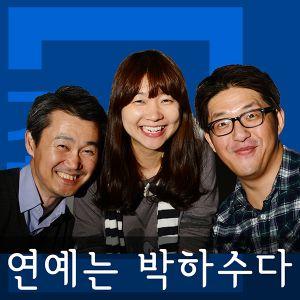 [연예는 박하수다]5회_2013년 꽃보다 예능