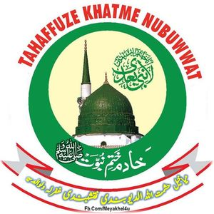 الحاج مولوی محمد یاسین فھیم صاحب حفظہ اللہ تعالیٰ7
