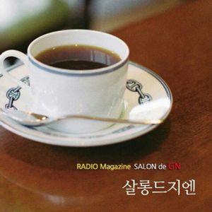살롱드지엔 01회 -살롱지기 릴리의 사람책_ 영화 '안녕 투이'의  김재한 감독 인터뷰