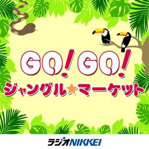 GO!GO!ジャングル・マーケット(2017.9.8放送分)