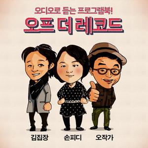 """[국립극단]오프더레코드 4회  """"빛의 제국"""" 1부"""