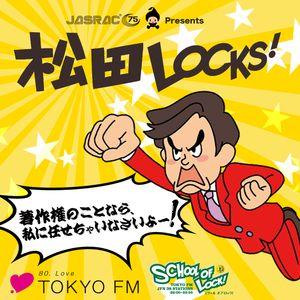 松田LOCKS! 第67回