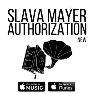 Slava Mayer - Love,Sex,Adventures (Club Mix)