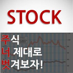 [47회] 20대 총선 결과에 따른 시장전략 -1부