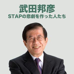 STAPの悲劇を作った人たち(1) 放送法の意味