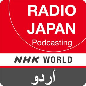 NHK WORLD RADIO JAPAN - Urdu News at 00:16 (JST), June 21