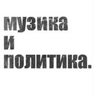 Muzika I Politika (072 Izdanie) Intervju so Aco Stankovski@Kanal 103 28.11.2011