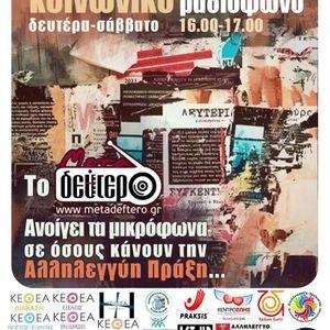 Το Τεχνοδρομώ στο Κοινωνικό Ραδιόφωνο 25.05.2015 www.metadeftero.gr