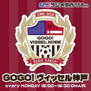 【2016年11月21日放送分】GOGO!ヴィッセル神戸