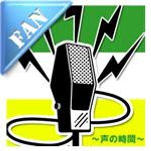 FANラジオ放送国「声の時間」170628