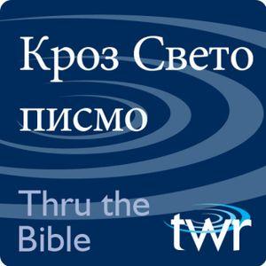 Захарија 5,4-9