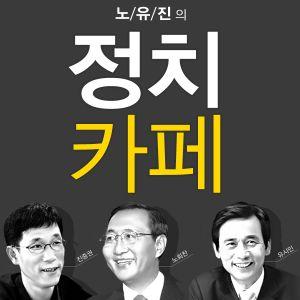 노유진의 정치카페 10편 - 기동찬 트리오, 동작 대반격!!