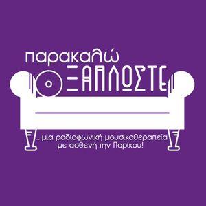 "17-10-16 (XMAS IN AUSTRALIA) ""Παρακαλώ Ξαπλώστε"" με την Μαρία Παρίκου @Toc-Radio.gr"