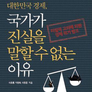 [국진말] 40회2부_영화 Inside Job `거품은 빠지기 마련이다 The Bubble` (feat. 최은정 아니운서)